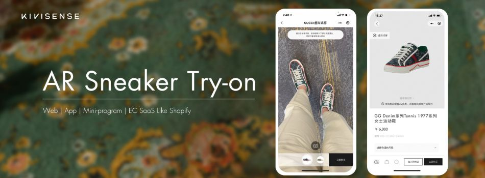 Kivisense AR Sneaker Try-on Engine for Web, App, EC SaaS Like Shopify