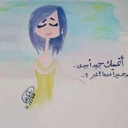 Esraa Hammad
